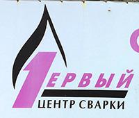 Первый центр сварки