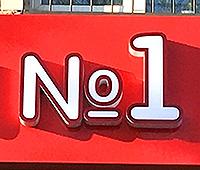 Пекарня №1